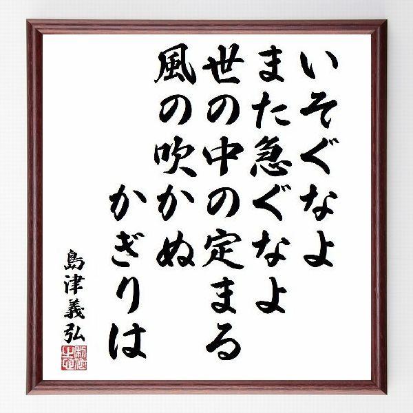 偉人の言葉、名言、格言、座右の銘『いそぐなよまた急ぐなよ世の中の定まる風の吹かぬかぎりは』島津義弘