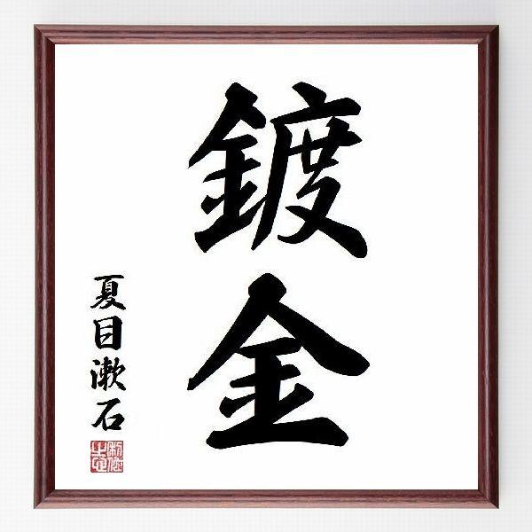 偉人の言葉、名言、格言、座右の銘『鍍金』夏目漱石
