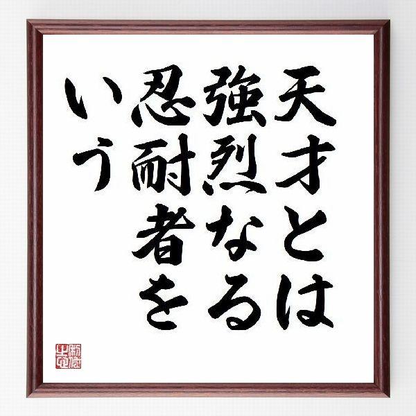 偉人の言葉、名言、格言、座右の銘『天才とは強烈なる忍耐者をいう』トルストイ