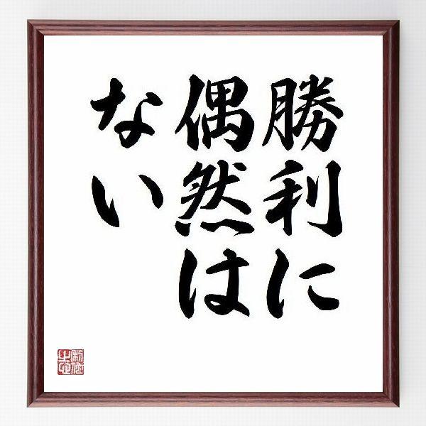 偉人の言葉、名言、格言、座右の銘『勝利に偶然はない』ニーチェ