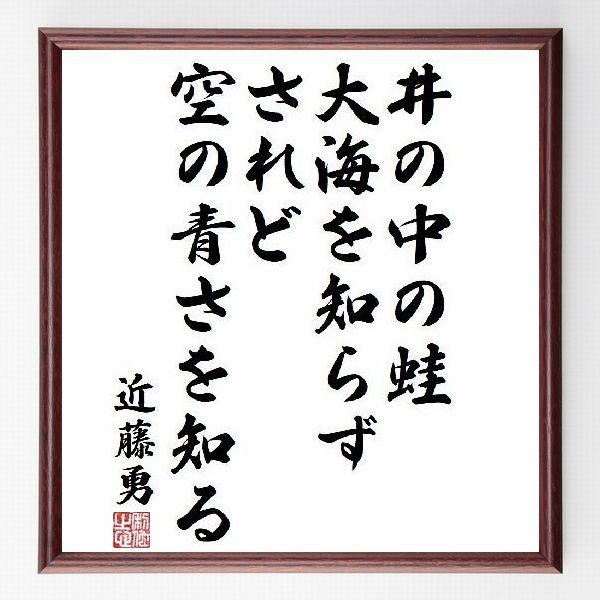 偉人の言葉、名言、格言、座右の銘『井の中の蛙大海を知らず、されど空の青さを知る』近藤勇