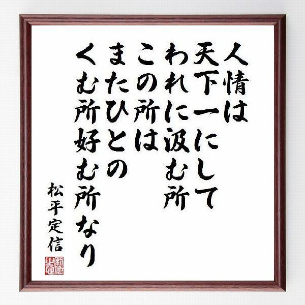 偉人の言葉、名言、格言、座右の銘『人情は天下一にして、われに汲む所この所は、またひとのくむ所好む所なり』松平定信