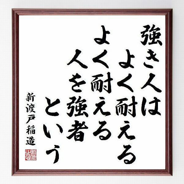 偉人の言葉、名言、格言、座右の銘『強き人はよく耐える、よく耐える人を強者という』新渡戸稲造