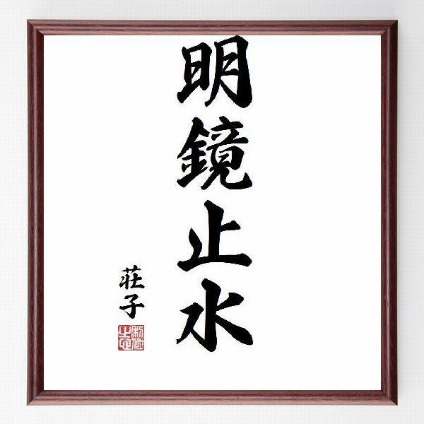 偉人の言葉、名言、格言、座右の銘『明鏡止水』荘子