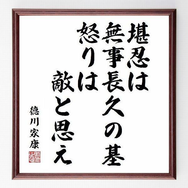 偉人の言葉、名言、格言、座右の銘『堪忍は無事長久の基、怒りは敵と思え』徳川家康