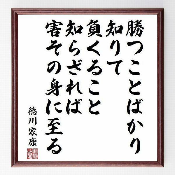 偉人の言葉、名言、格言、座右の銘『勝つことばかり知りて、負くること知らざれば、害その身に至る』徳川家康