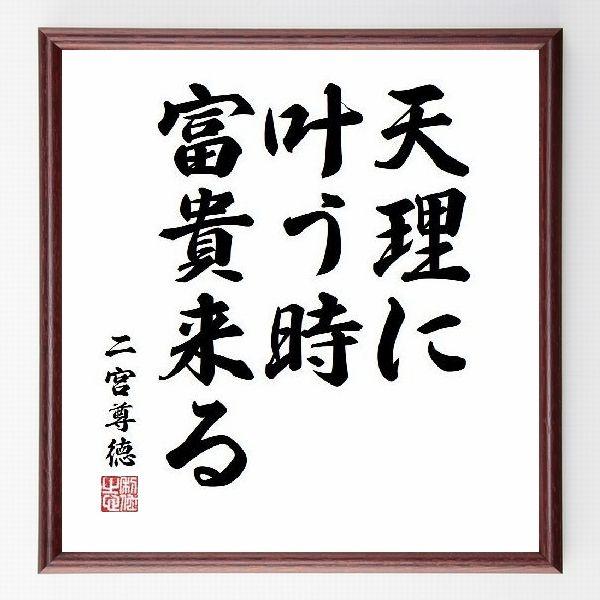 偉人の言葉、名言、格言、座右の銘『天理に叶う時、富貴来る』二宮尊徳