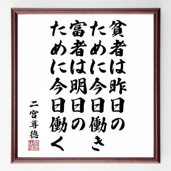偉人の言葉、名言、格言、座右の銘『貧者は昨日のために今日働き、富者は明日のために今日働く』二宮尊徳