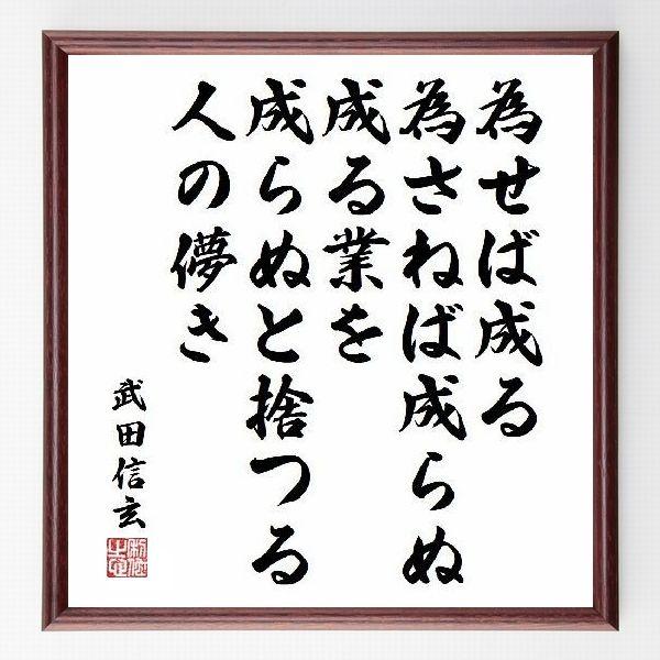偉人の言葉、名言、格言、座右の銘『為せば成る、為さねば成らぬ成る業を、成らぬと捨つる人の儚き』武田信玄