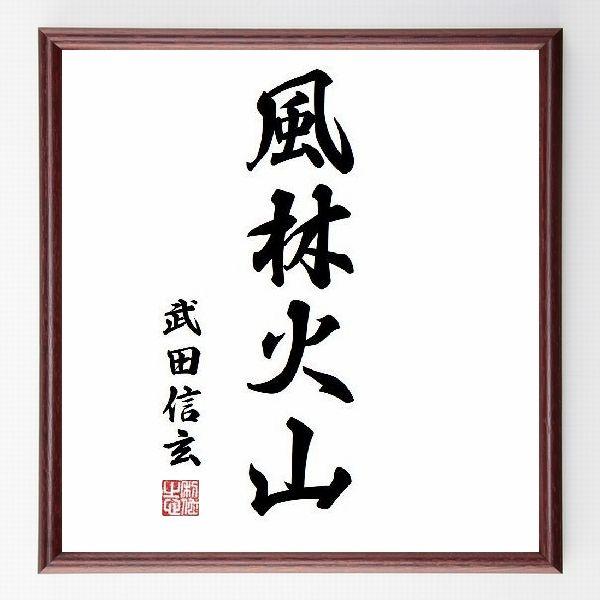 偉人の言葉、名言、格言、座右の銘『風林火山』武田信玄