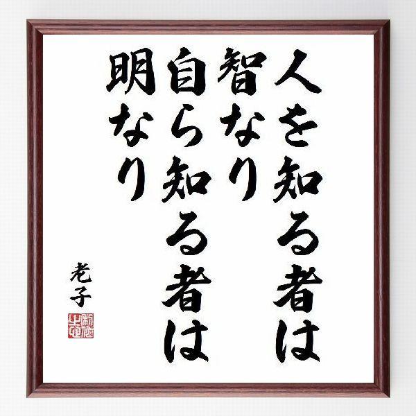 偉人の言葉、名言、格言、座右の銘『人を知る者は智なり、自ら知る者は明なり』老子