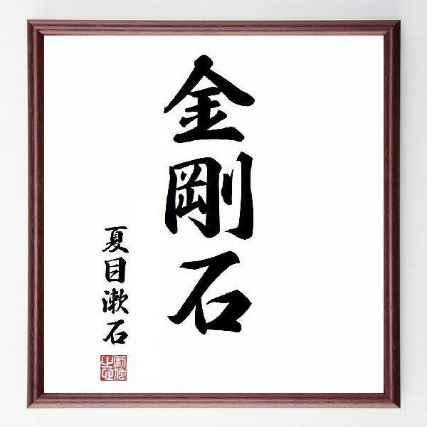 偉人の言葉、名言、格言、座右の銘『金剛石』夏目漱石