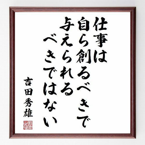 偉人の言葉、名言、格言、座右の銘『仕事は自ら創るべきで与えられるべきではない』吉田秀雄