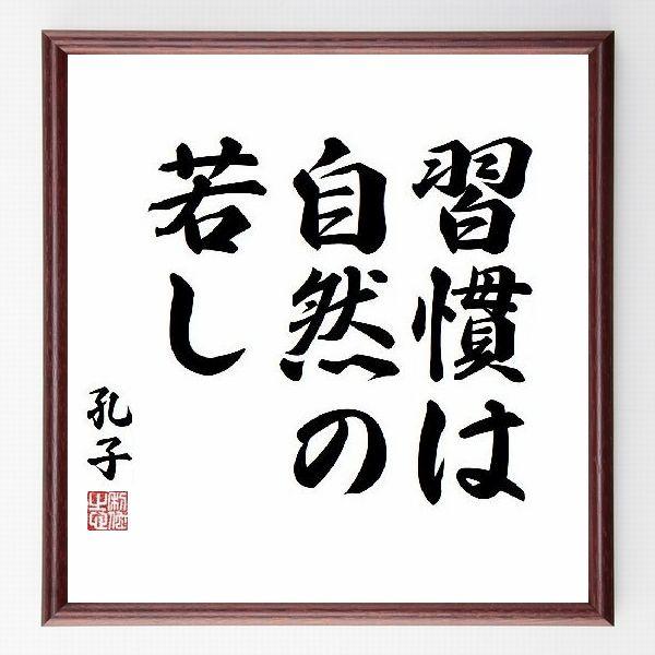 偉人の言葉、名言、格言、座右の銘『習慣は自然の若し』孔子