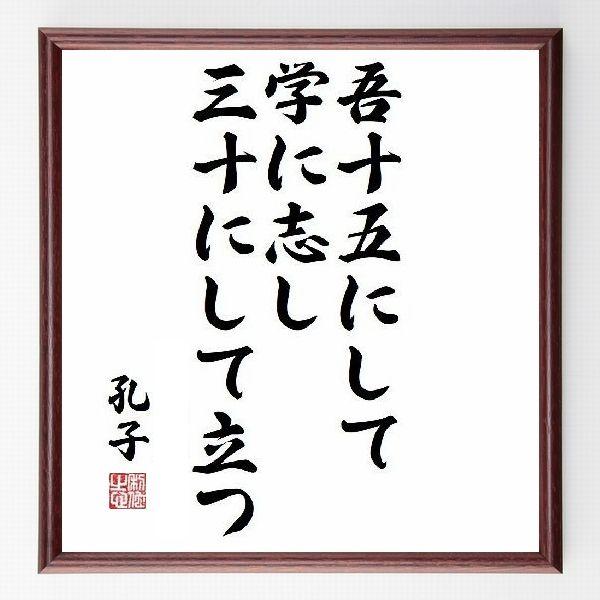 偉人の言葉、名言、格言、座右の銘『吾十五にして学に志し三十にして立つ』孔子