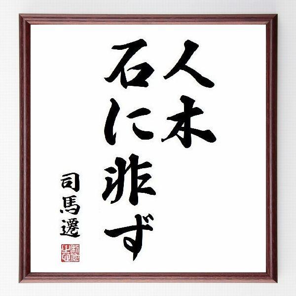 偉人の言葉、名言、格言、座右の銘『人木石に非ず』司馬遷