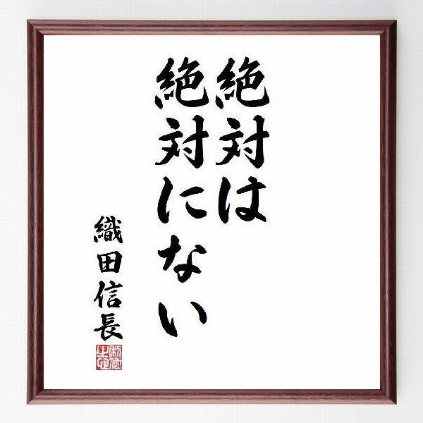 偉人の言葉、名言、格言、座右の銘『絶対は絶対にない』織田信長