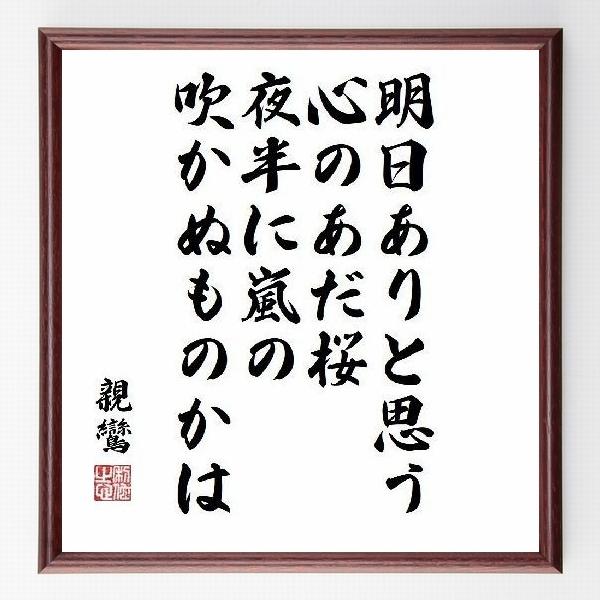 偉人の言葉、名言、格言、座右の銘『明日ありと思う心のあだ桜、夜半に嵐の吹かぬものかは』親鸞