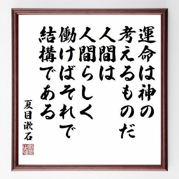 偉人の言葉、名言、格言、座右の銘『運命は神の考えるものだ、人間は人間らしく働けばそれで結構である』夏目漱石