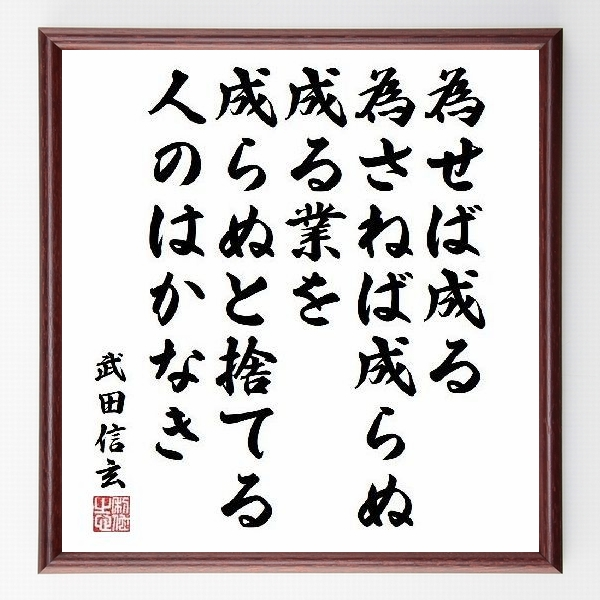 偉人の言葉、名言、格言、座右の銘『為せば成る、為さねば成らぬ成る業を成らぬと捨てる人のはかなき』武田信玄