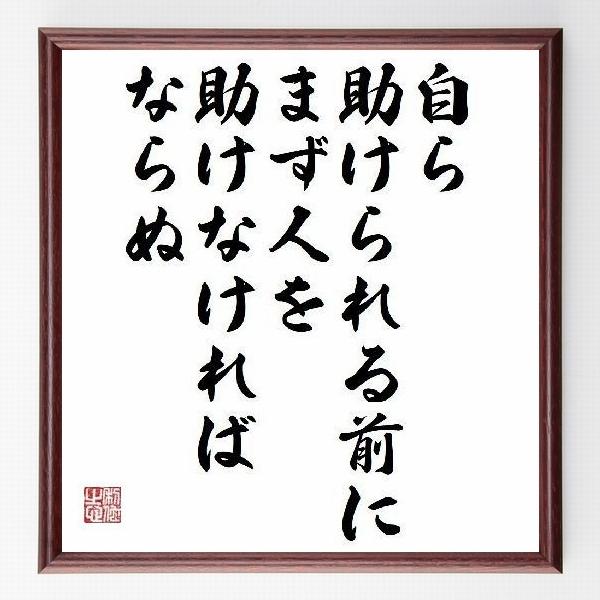 偉人の言葉、名言、格言、座右の銘『自ら助けられる前に、まず人を助けなければならぬ』ランケ