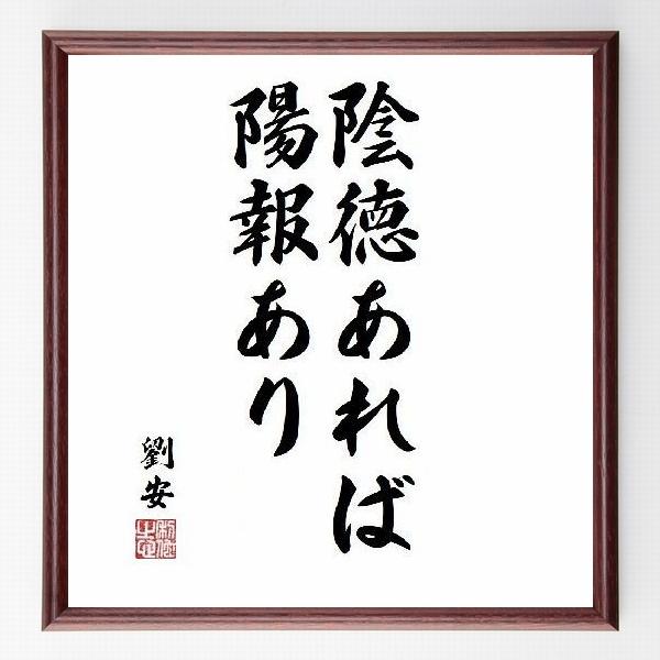 偉人の言葉、名言、格言、座右の銘『陰徳あれば陽報あり』劉安