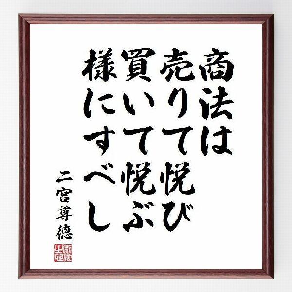 偉人の言葉、名言、格言、座右の銘『商法は、売りて悦び買いて悦ぶ様にすべし』二宮尊徳