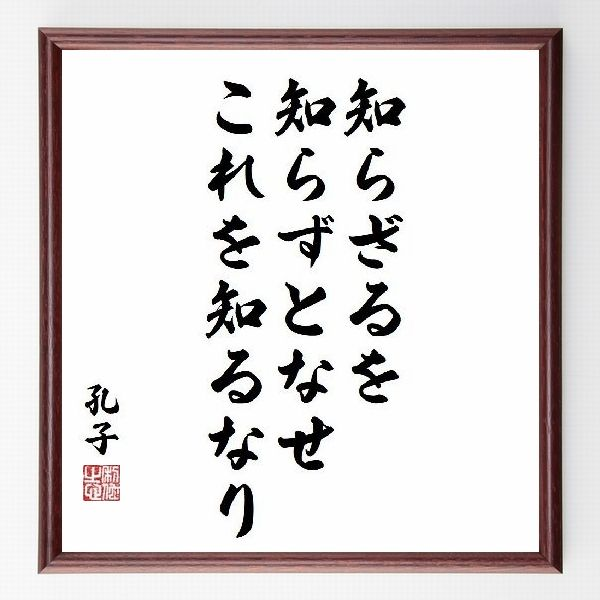 偉人の言葉、名言、格言、座右の銘『知らざるを知らずとなせ、これを知るなり』孔子