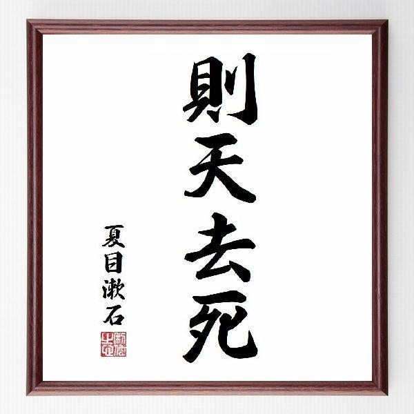 偉人の言葉、名言、格言、座右の銘『則天去死』夏目漱石