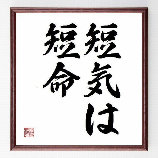 偉人の言葉、名言、格言、座右の銘『短気は短命』-
