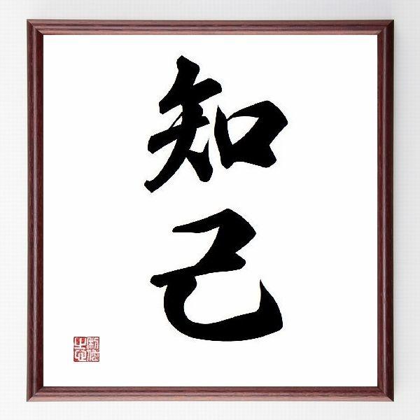 偉人の言葉、名言、格言、座右の銘『知己』-