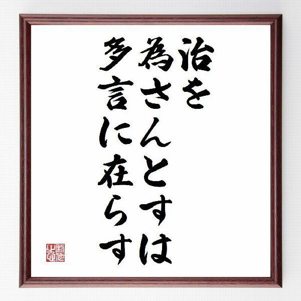 偉人の言葉、名言、格言、座右の銘『治を為さんとすは多言に在らす』-