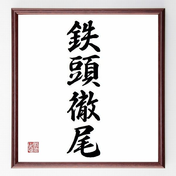 偉人の言葉、名言、格言、座右の銘『鉄頭徹尾』-