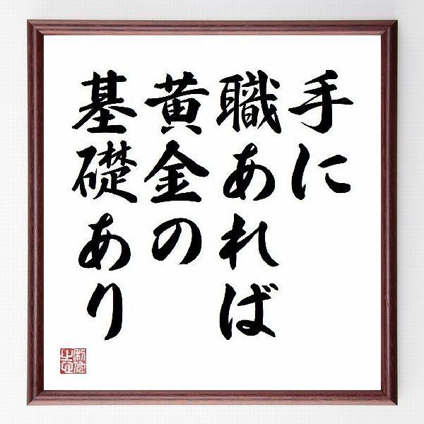 偉人の言葉、名言、格言、座右の銘『手に職あれば黄金の基礎あり』-