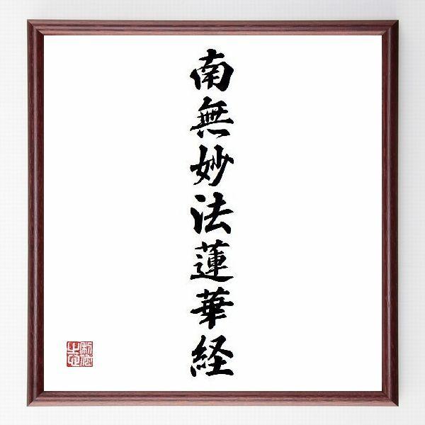 偉人の言葉、名言、格言、座右の銘『南無妙法蓮華経』-