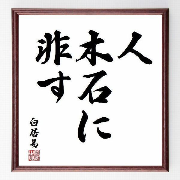 偉人の言葉、名言、格言、座右の銘『人木石に非す』白居易