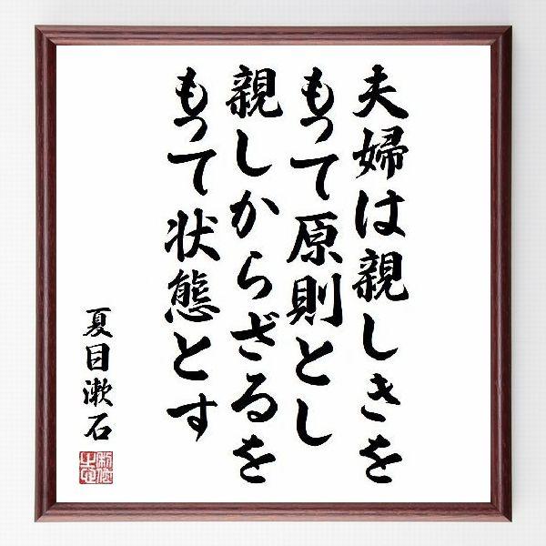 偉人の言葉、名言、格言、座右の銘『夫婦は親しきをもって原則とし親しからざるをもって状態とす』夏目漱石