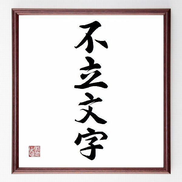 偉人の言葉、名言、格言、座右の銘『不立文字』-