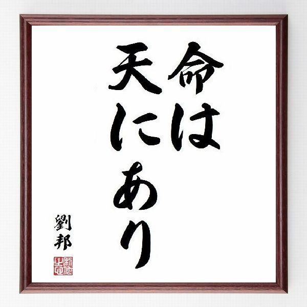 偉人の言葉、名言、格言、座右の銘『命は天にあり』劉邦