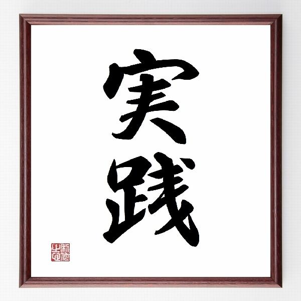 偉人の言葉、名言、格言、座右の銘『『実践』