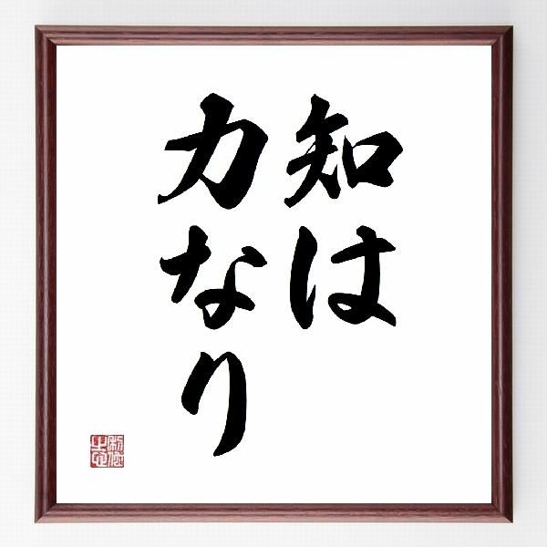 偉人の言葉、名言、格言、座右の銘『『知は力なり』フランシス・ベーコン