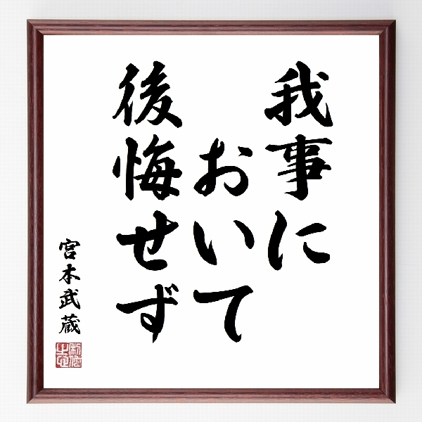 偉人の言葉、名言、格言、座右の銘『『我事において後悔せず』宮本武蔵