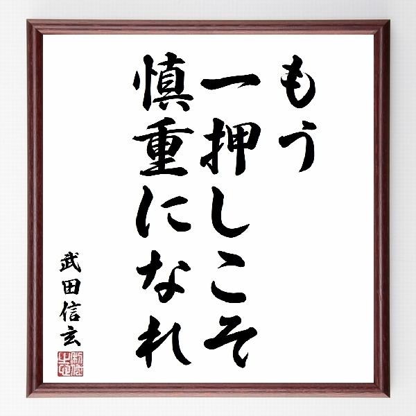 偉人の言葉、名言、格言、座右の銘『『もう一押しこそ慎重になれ』武田信玄