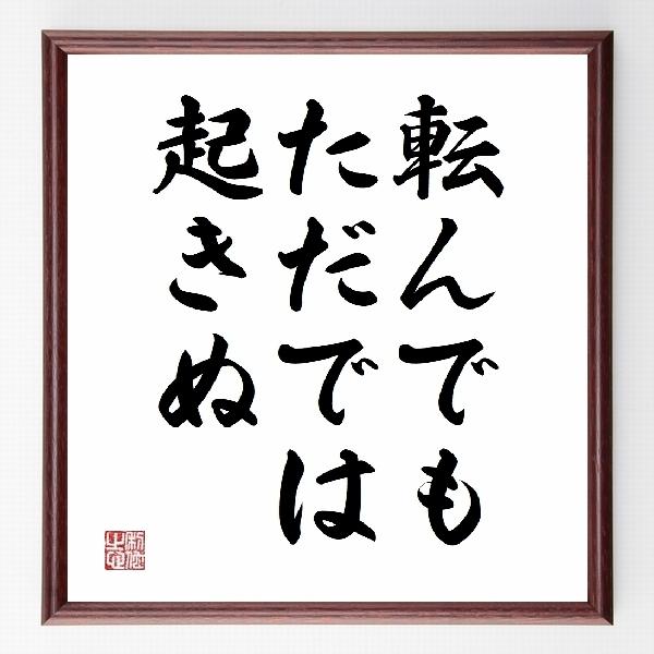 偉人の言葉、名言、格言、座右の銘『『転んでも、ただでは起きぬ』