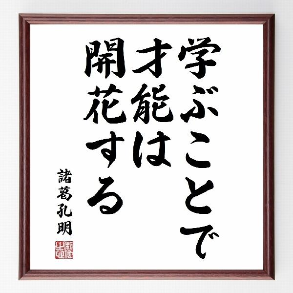 偉人の言葉、名言、格言、座右の銘『『学ぶことで、才能は開花する』諸葛亮(諸葛孔明)