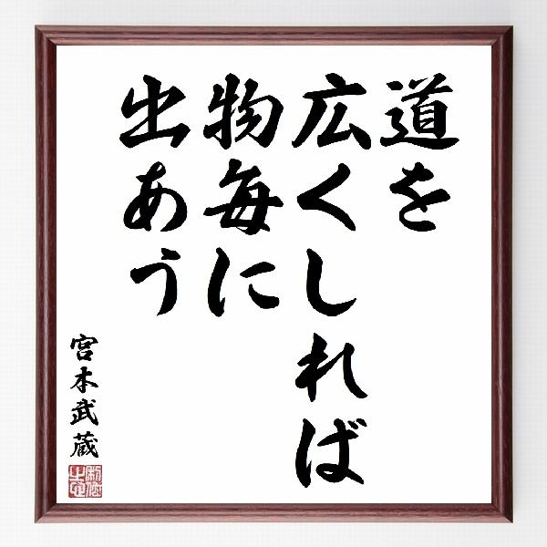 偉人の言葉、名言、格言、座右の銘『『道を広くしれば、物毎に出あう』宮本武蔵