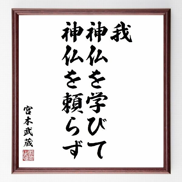 偉人の言葉、名言、格言、座右の銘『『我、神仏を学びて、神仏を頼らず』宮本武蔵