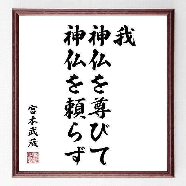 偉人の言葉、名言、格言、座右の銘『『我、神仏を尊びて、神仏を頼らず』宮本武蔵