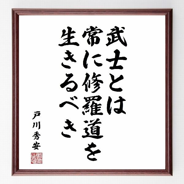 偉人の言葉、名言、格言、座右の銘『『武士とは、常に修羅道を生きるべき』戸川秀安