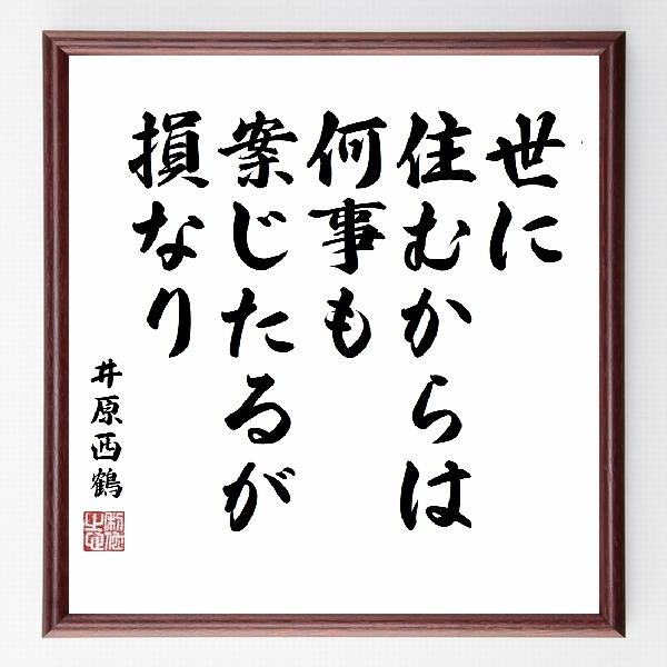 偉人の言葉、名言、格言、座右の銘『『世に住むからは何事も案じたるが損なり』井原西鶴
